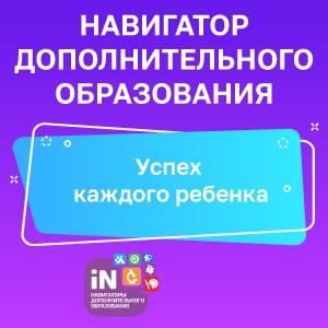 Навигатор дополнительного образования Красноярского края