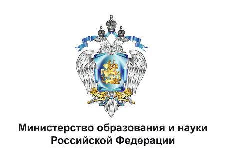 Министерство образованияи науки РФ